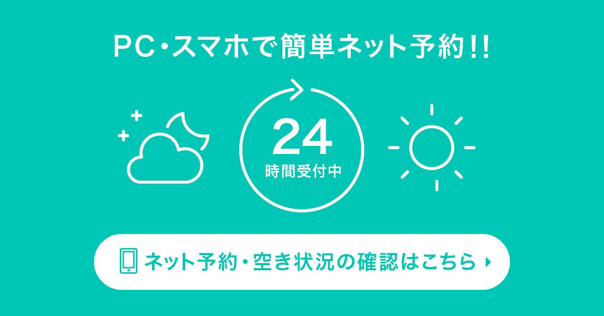 オンラインカウンセリング予約